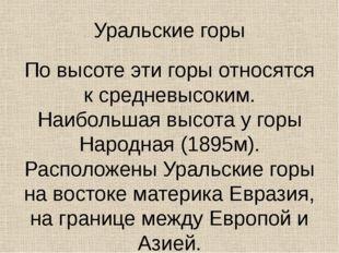 Уральские горы По высоте эти горы относятся к средневысоким. Наибольшая высот