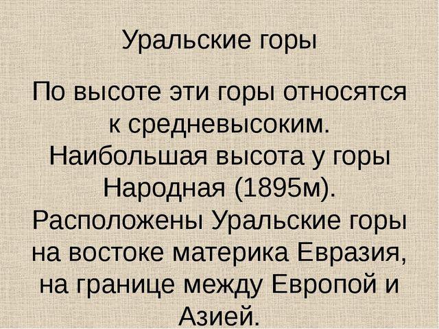 Уральские горы По высоте эти горы относятся к средневысоким. Наибольшая высот...