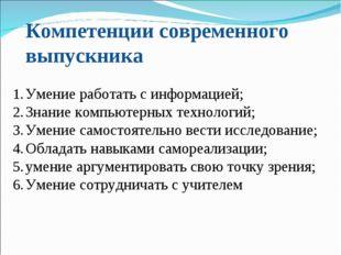 Компетенции современного выпускника Умение работать с информацией; Знание ком