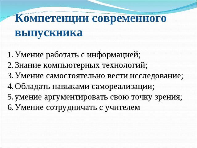 Компетенции современного выпускника Умение работать с информацией; Знание ком...