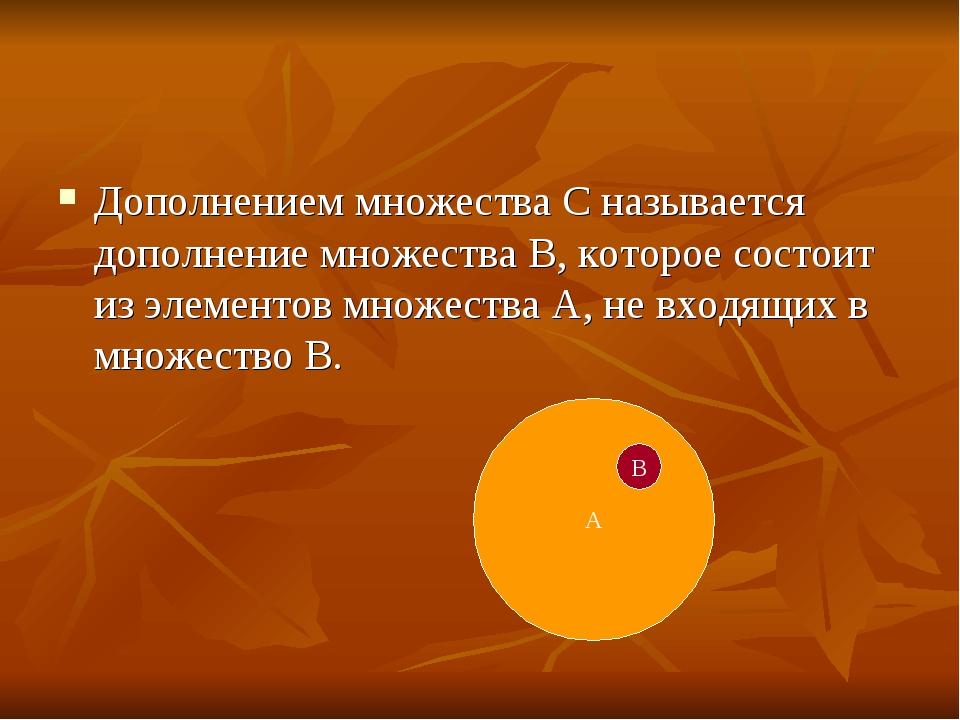Дополнением множества С называется дополнение множества В, которое состоит из...