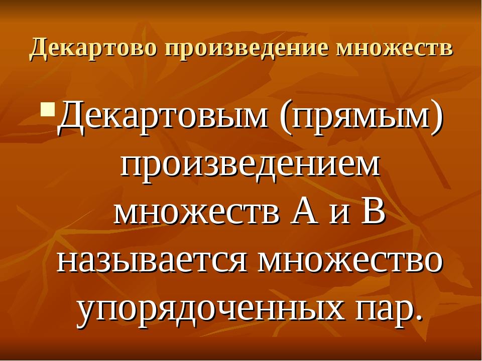 Декартово произведение множеств Декартовым (прямым) произведением множеств А...