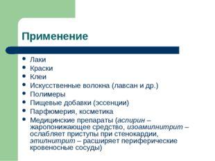 Применение Лаки Краски Клеи Искусственные волокна (лавсан и др.) Полимеры Пищ