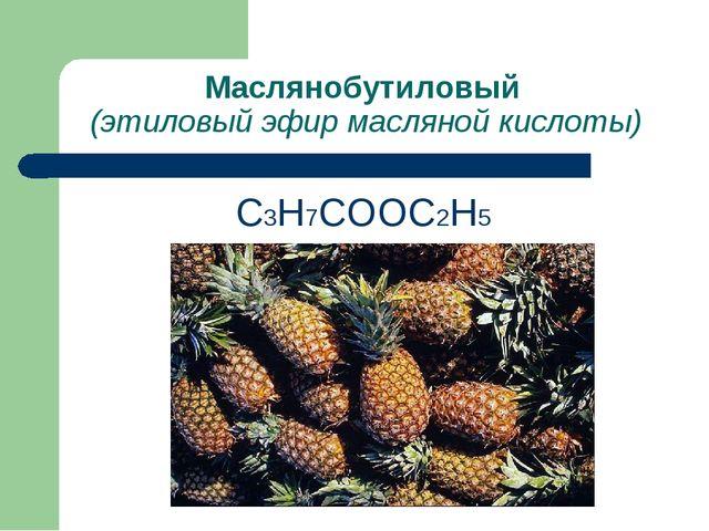 Маслянобутиловый (этиловый эфир масляной кислоты) С3Н7СООС2Н5
