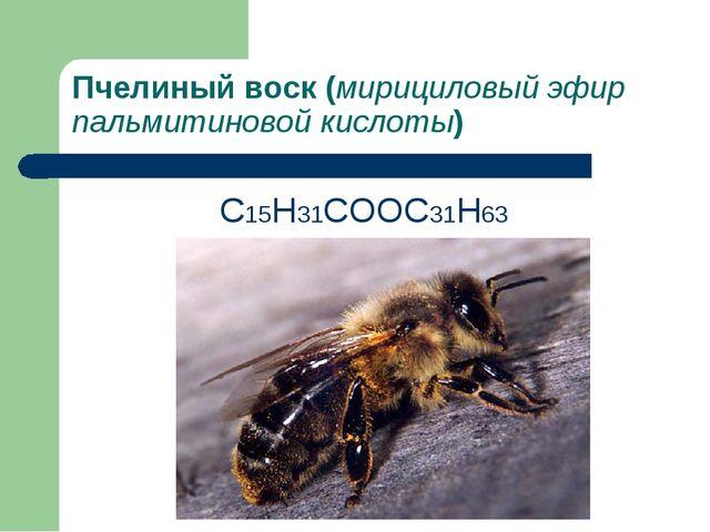Пчелиный воск (мирициловый эфир пальмитиновой кислоты) С15Н31СООС31Н63