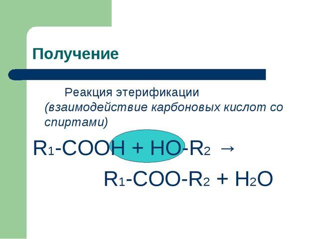 Получение Реакция этерификации (взаимодействие карбоновых кислот со спиртам...