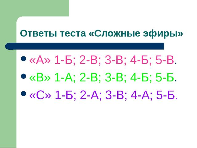 Ответы теста «Сложные эфиры» «А» 1-Б; 2-В; 3-В; 4-Б; 5-В. «В» 1-А; 2-В; 3-В;...