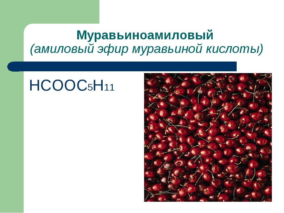 Муравьиноамиловый (амиловый эфир муравьиной кислоты) НСООС5Н11