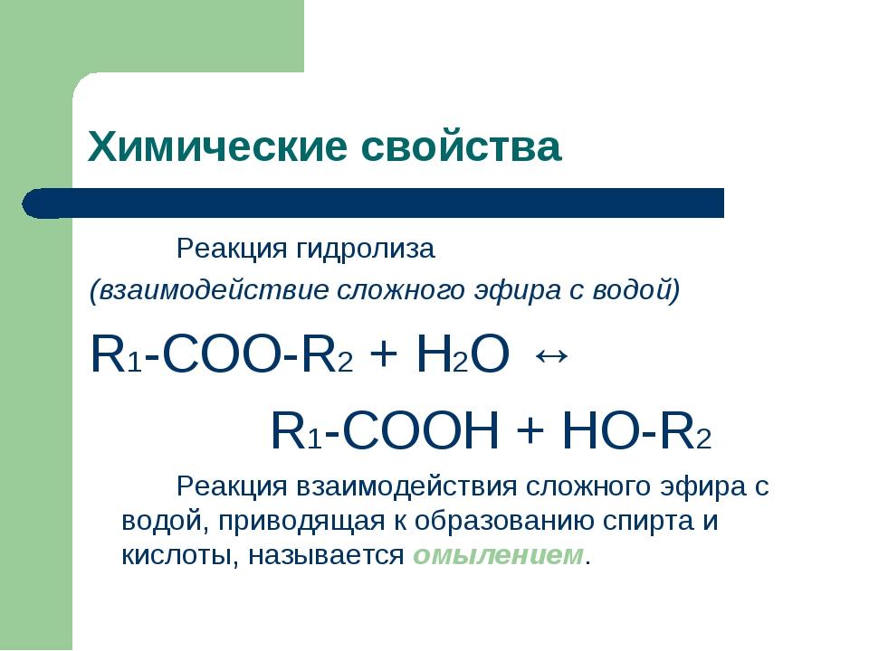 Химические свойства Реакция гидролиза (взаимодействие сложного эфира с водо...
