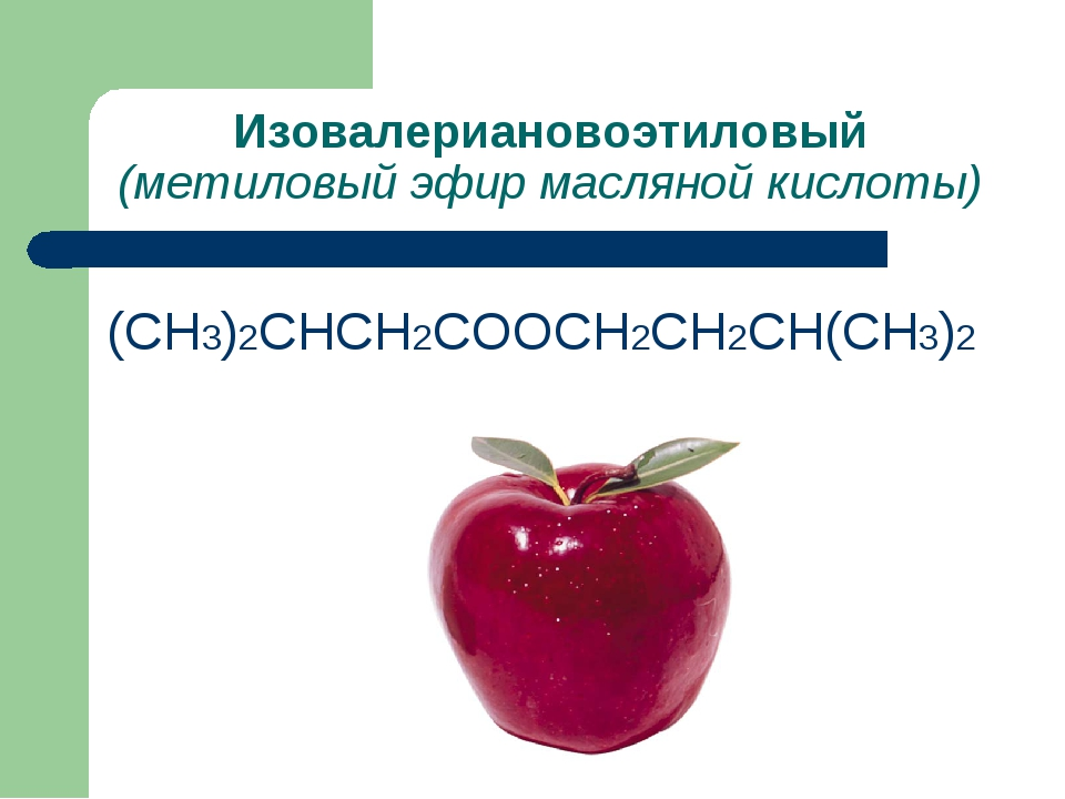 Изовалериановоэтиловый (метиловый эфир масляной кислоты) (СН3)2СНСН2СООСН2СН2...