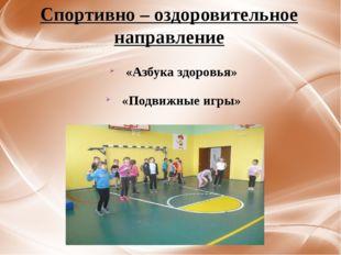 Спортивно – оздоровительное направление «Азбука здоровья» «Подвижные игры»