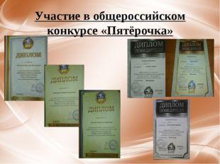 Участие в общероссийском конкурсе «Пятёрочка»