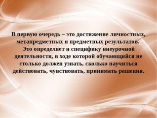 В первую очередь – это достижение личностных, метапредметных и предметных ре