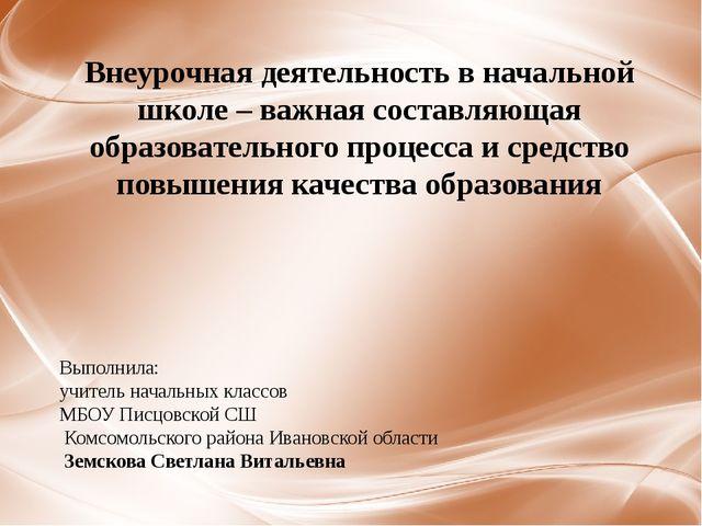 Выполнила: учитель начальных классов МБОУ Писцовской СШ Комсомольского района...