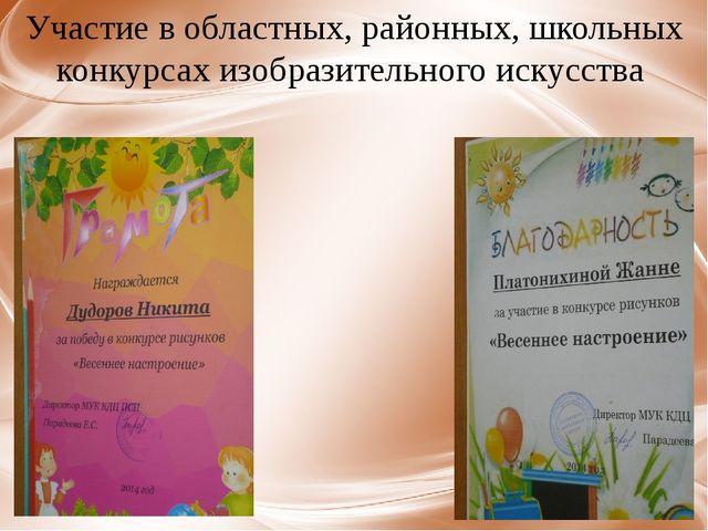 Участие в областных, районных, школьных конкурсах изобразительного искусства