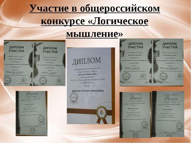 Участие в общероссийском конкурсе «Логическое мышление»