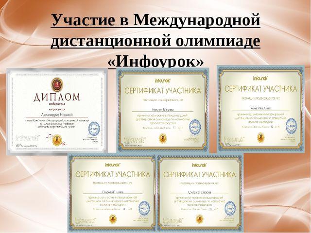 Участие в Международной дистанционной олимпиаде «Инфоурок»
