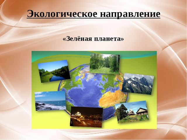 Экологическое направление «Зелёная планета»