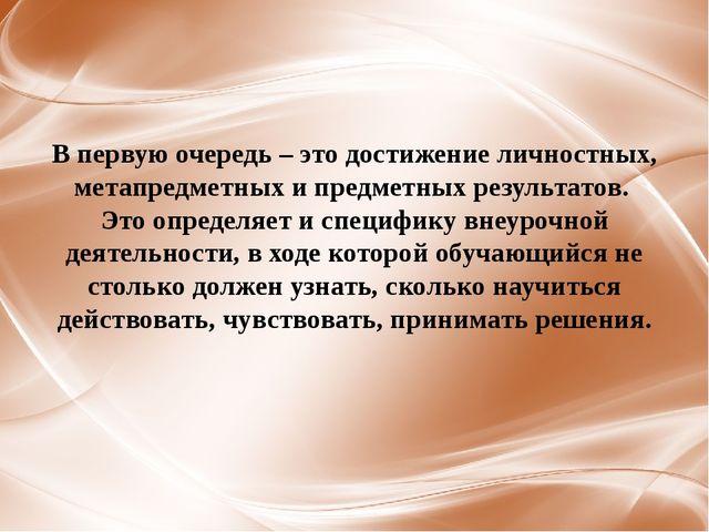 В первую очередь – это достижение личностных, метапредметных и предметных ре...