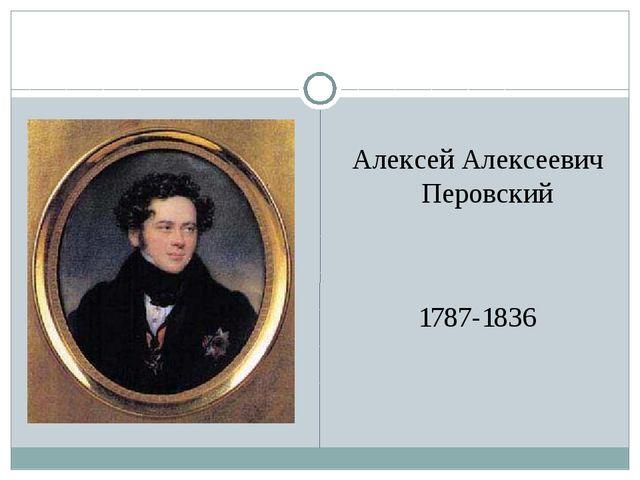 Алексей Алексеевич Перовский 1787-1836 Турушева Л.И. МОУ СОШ № 1п. Забайкальск