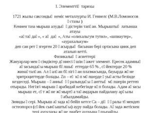 І. Элементтің тарихы 1721 жылы саксондық неміс металлургы И. Геннелс (М.В.Л