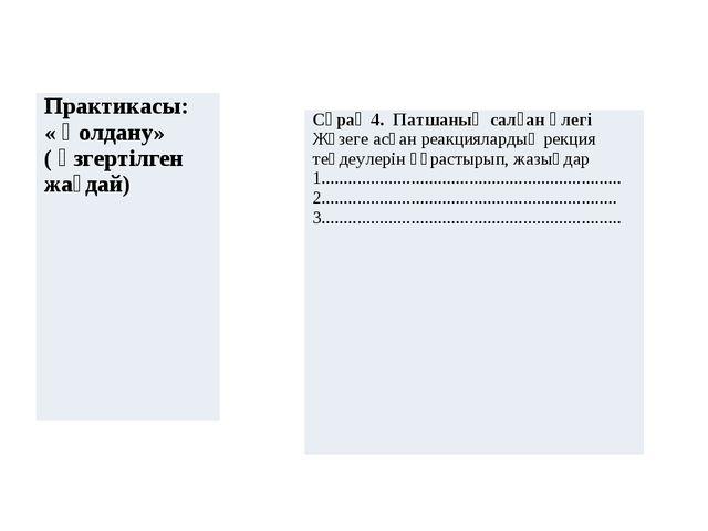 Практикасы: « Қолдану» ( өзгертілген жағдай) Сұрақ 4. Патшаның салған әлегі Ж...