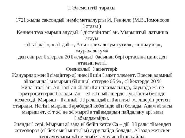 І. Элементтің тарихы 1721 жылы саксондық неміс металлургы И. Геннелс (М.В.Л...