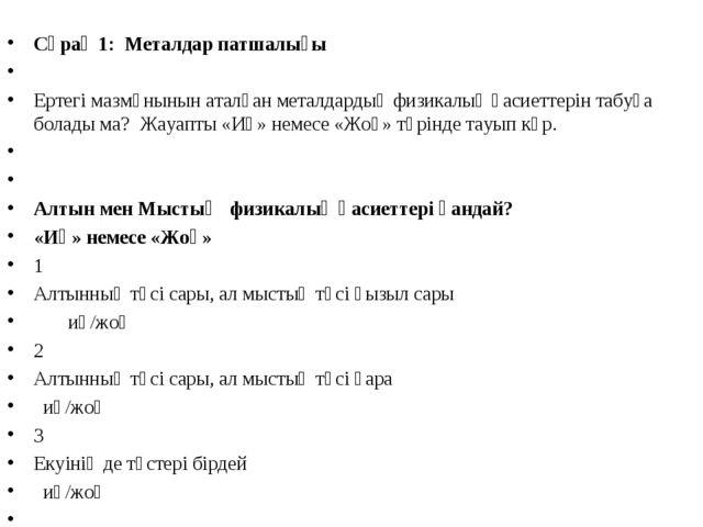 Сұрақ 1: Металдар патшалығы  Ертегі мазмұнынын аталған металдардың физикалық...