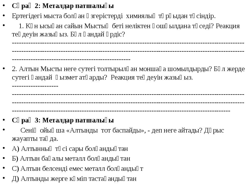 Сұрақ 2: Металдар патшалығы Ертегідегі мыста болған өзгерістерді химиялық тұр...
