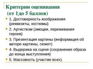 Критерии оценивания (от 1до 5 баллов) 1. Достоверность изображения (реквизиты