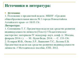 Источники и литература: 1. Положение о предметной неделе, МБОУ «Средняя общео