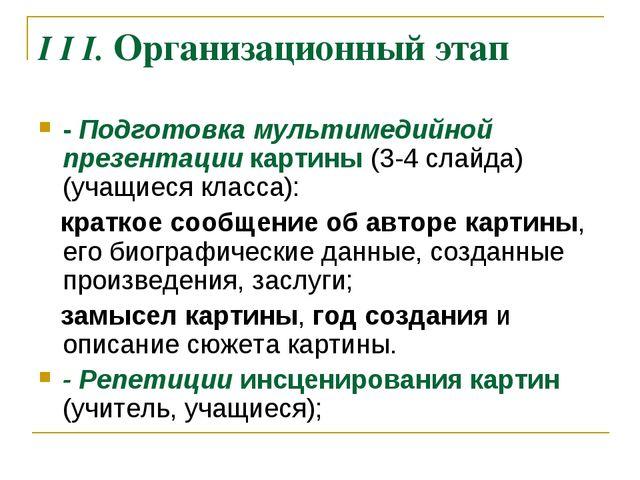 I I I. Организационный этап - Подготовка мультимедийной презентации картины (...