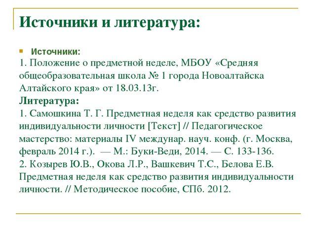 Источники и литература: 1. Положение о предметной неделе, МБОУ «Средняя общео...