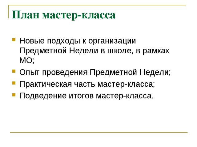План мастер-класса Новые подходы к организации Предметной Недели в школе, в р...