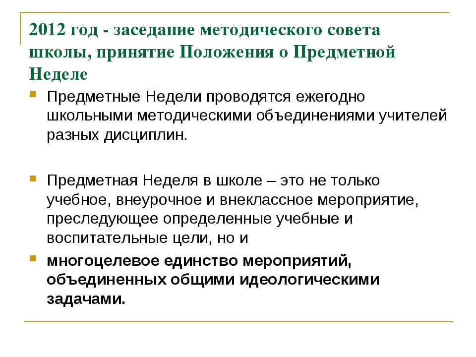 2012 год - заседание методического совета школы, принятие Положения о Предмет...