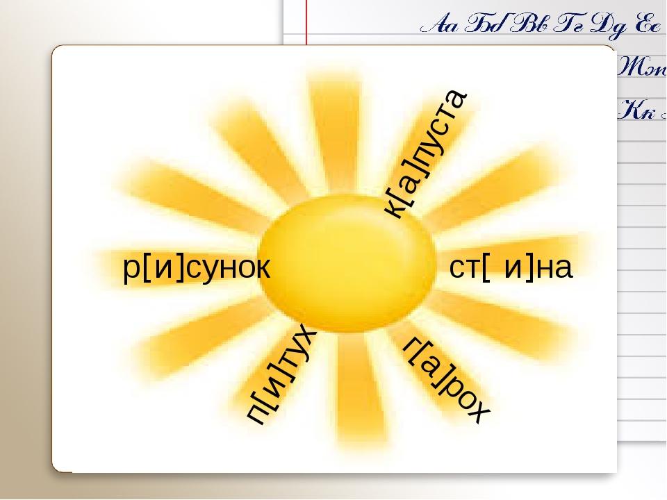 к[а]пуста ст[ и]на г[а]рох п[и]тух р[и]сунок