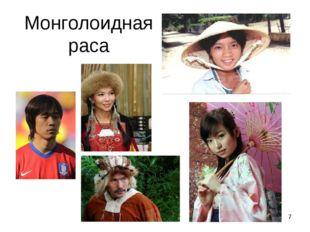 Монголоидная раса *