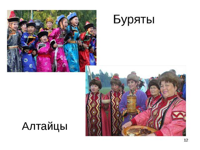 Буряты * Алтайцы
