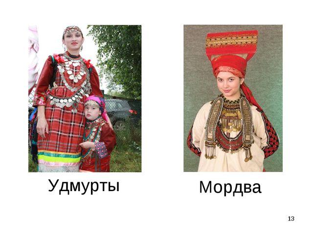 Мордва * Удмурты