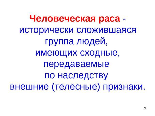 * Человеческая раса - исторически сложившаяся группа людей, имеющих сходные,...