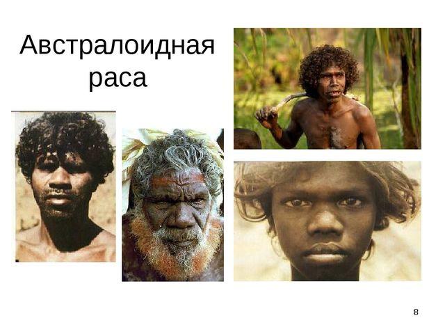 Австралоидная раса *
