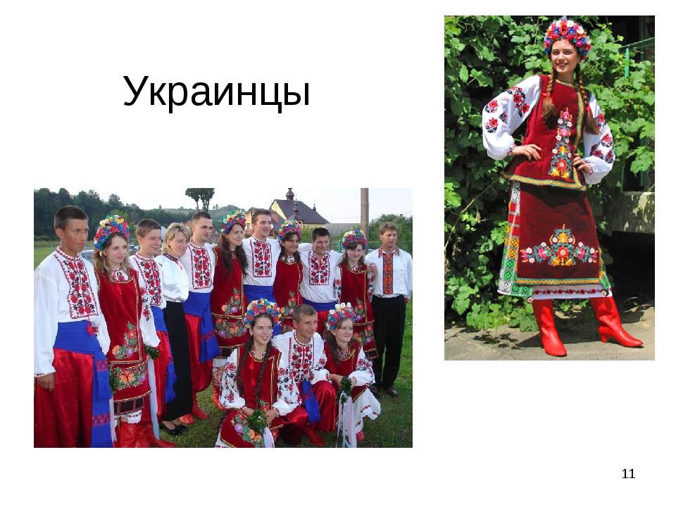 Украинцы *