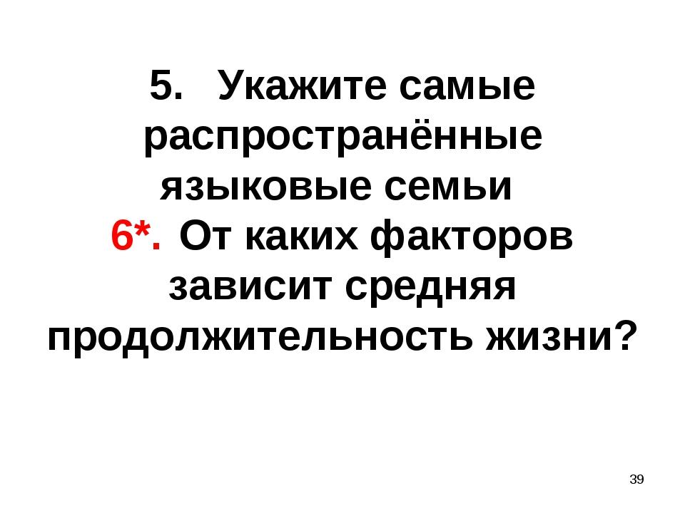 5.Укажите самые распространённые языковые семьи 6*.От каких факторов зависи...