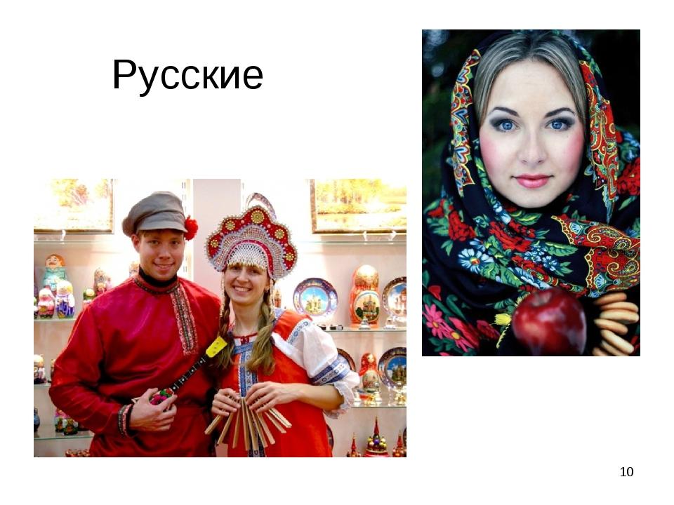 Русские *