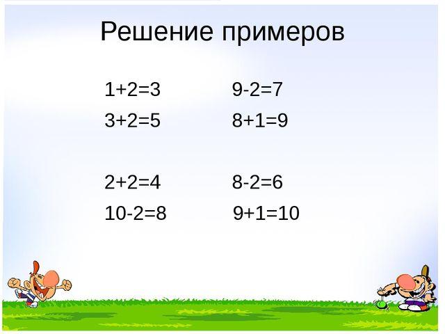 Решение примеров 1+2=3 9-2=7 3+2=5 8+1=9  2+2=4 8-2=6 10-2=8 9+1=10