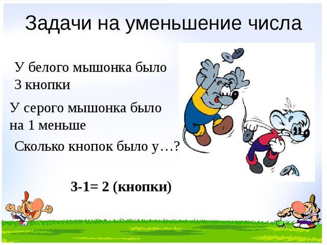Задачи на уменьшение числа У серого мышонка было на 1 меньше У белого мышонка...