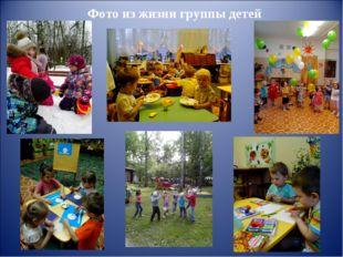 Фото из жизни группы детей