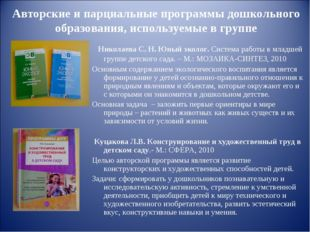 Николаева С. Н. Юный эколог. Система работы в младшей группе детского сада.