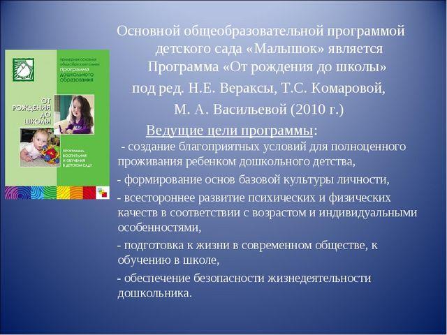 Основной общеобразовательной программой детского сада «Малышок» является П...