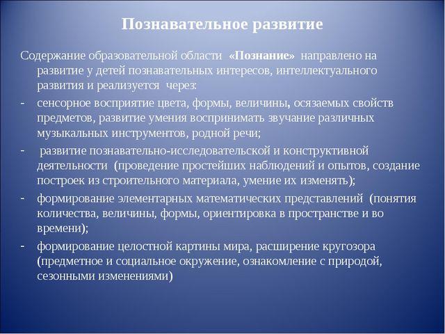 Познавательное развитие Содержание образовательной области «Познание» направ...